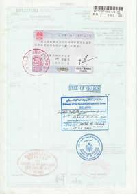 领使馆认证 加签 沙特阿巴伯 埃及 巴西 土耳其 使馆 约旦 等 各国 大使馆 认证 产地证 加签
