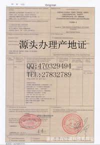 产地证FE 东盟证书FORM E 马来西亚 缅甸 菲律宾新加坡泰国越南
