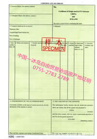 中国-冰岛 自由贸易区 原产地证 冰岛清关 FI 上海 北京 大连 深圳