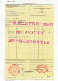 产地证 中国-瑞士自贸区 原产地证 零关税 瑞士清关 商检 FORM S